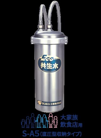 共生水 SA-5